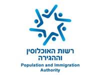 רשות האוכלוסין וההגירה לוגו / צילום: יחצ
