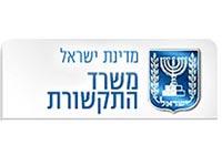 משרד התקשורת לוגו / צילום: יחצ