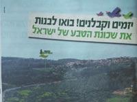 שכונת הטבע של ישראל / צילום: יחצ
