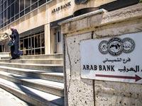 מטה הבנק הערבי / צילום: בלומברג
