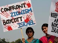 הפגנה אנטי ישראלית / צילום: רויטרס