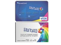 כרטיס אשראי של מועדון בהצדעה