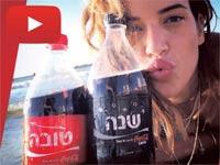 קוקה קולה / מתוך יוטיוב
