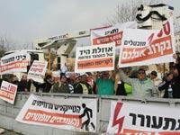 הפגנת עובדי חברת החשמל / צילום: יחצ
