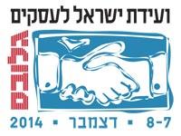 ועידת ישראל לעסקים 2014 - לוגו
