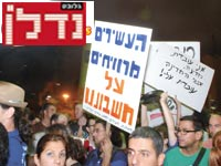 הפגנות המחאה בקיץ 2011 / צילום: רפאל שיבי