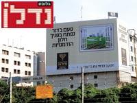 """שלט פרסום של פרויקט """"כרמי גת"""" / צילום: איל יצהר"""