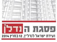 """ועידת הנדל""""ן  2014 לוגו"""