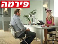 ראופמן בפרסומת ל9 מיליון /צילום:יחצ