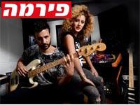 מיטל וניב כהן /צילום: איל יצהר