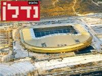 האיצטדיון החדש בחיפה/ צלם:יחצ