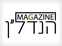 """מגזין הנדל""""ן"""