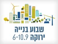 שבוע בנייה ירוקה/ קרדיט: המועצה הישראלית לבנייה ירוקה והמשרד להגנת הסביבה