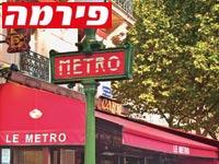 המטרו בפריז / צילום: שאטרסטוק