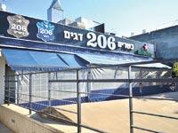 """מסעדת """"206"""" בשכונת צהלה בתל אביב / צילום: תמר מצפי"""