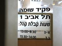 רשות המיסים - פקיד שומה / צילום: איל יצהר