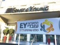 משרדי ארנסט אנד יאנג ישראל / צילום: דוברות ההסתדרות