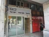 מינהל מקרקעי ישראל  / צילום: איל יצהר