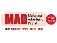 ועידת MAD 2015 לוגו