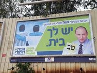 שילוט של הבית היהודי  / צילום:תמר מצפי