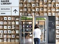 הספרייה במטה Naver / צילום: בלומברג