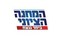לוגו המחנה הציוני/ צילום: דוברות המטה הציוני