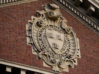 אוניברסיטת הרווארד / צלם: רויטרס