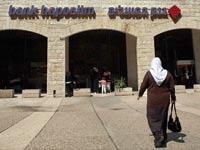 בנק הפועלים / צילום: איל יצהר