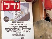 פרסום של מארגני קבוצות / צילום: שלומי יוסף