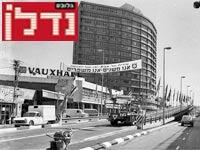 סיום העבודות, יולי 1976 - גשר מעריב / צילום: ארכיון העירייה