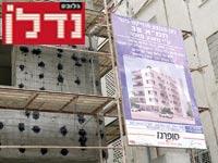 """שלט המבשר על פרויקט  תמ""""א 38 / צילום: תמר מצפי"""