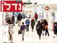 מרכז מסחרי באזור אוסלו / צילום: יחצ