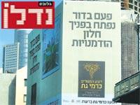 שלט חוצות של גינדי / צילום: איל יצהר
