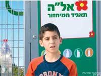 """קמפיין תאגיג המחזור אל""""ה/ צילום: יחצ"""