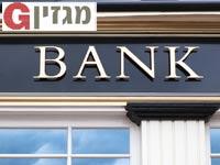בנק / צילום: Shutterstock/ א.ס.א.פ קרייטיב
