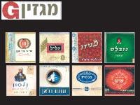 עטיפות של קופסות סיגריות / צילומים: באדיבות האספן הדי אור