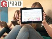 ספרי לימוד דיגיטליים / צילום:כפיר זיו