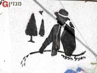 אמנות רחוב / צילום: כפיר זיו