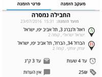 """האפליקציה של פיקפק / צילום: יח""""צ"""