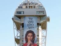 פרסומת של ענבל אור / צילום: תמר מצפי