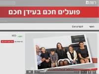 """מתחם """"לוקחים Ctrl"""" באתר רשת / צילומים מאתר רשת"""
