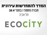 ecocity/ צילום: יחצ