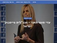 צילום מסך מתוך contact-facebook.com