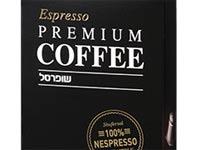 """תלונות על קפסולות הקפה של שופרסל / צילום: יח""""צ"""