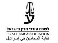 """לוגו לשכת עורכי הדין / צילום: יח""""צ"""