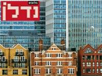 לונדון / צילום: רויטרס