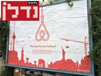"""rbnb ברלין / צילום: יח""""צ"""