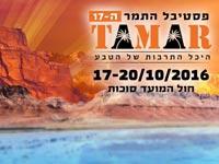 """פסטיבל התמר/ צילום: יח""""צ ארקיע"""