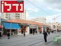 רחוב יפו בירושלים/ צילום: איל יצהר