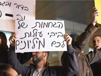 הפגנת עובדי התאגיד  / צילום: ראובן קסטרו, וואלה! NEWS